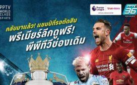 PPTV HD Kembali Siarkan Liga Inggris.